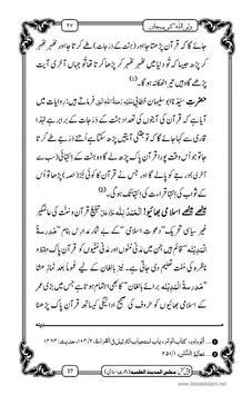 WaliUllah Ki Pehchan screenshot 3