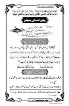 WaliUllah Ki Pehchan screenshot 1