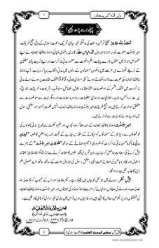 WaliUllah Ki Pehchan screenshot 2