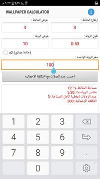 حاسبة لورق الحائط screenshot 3