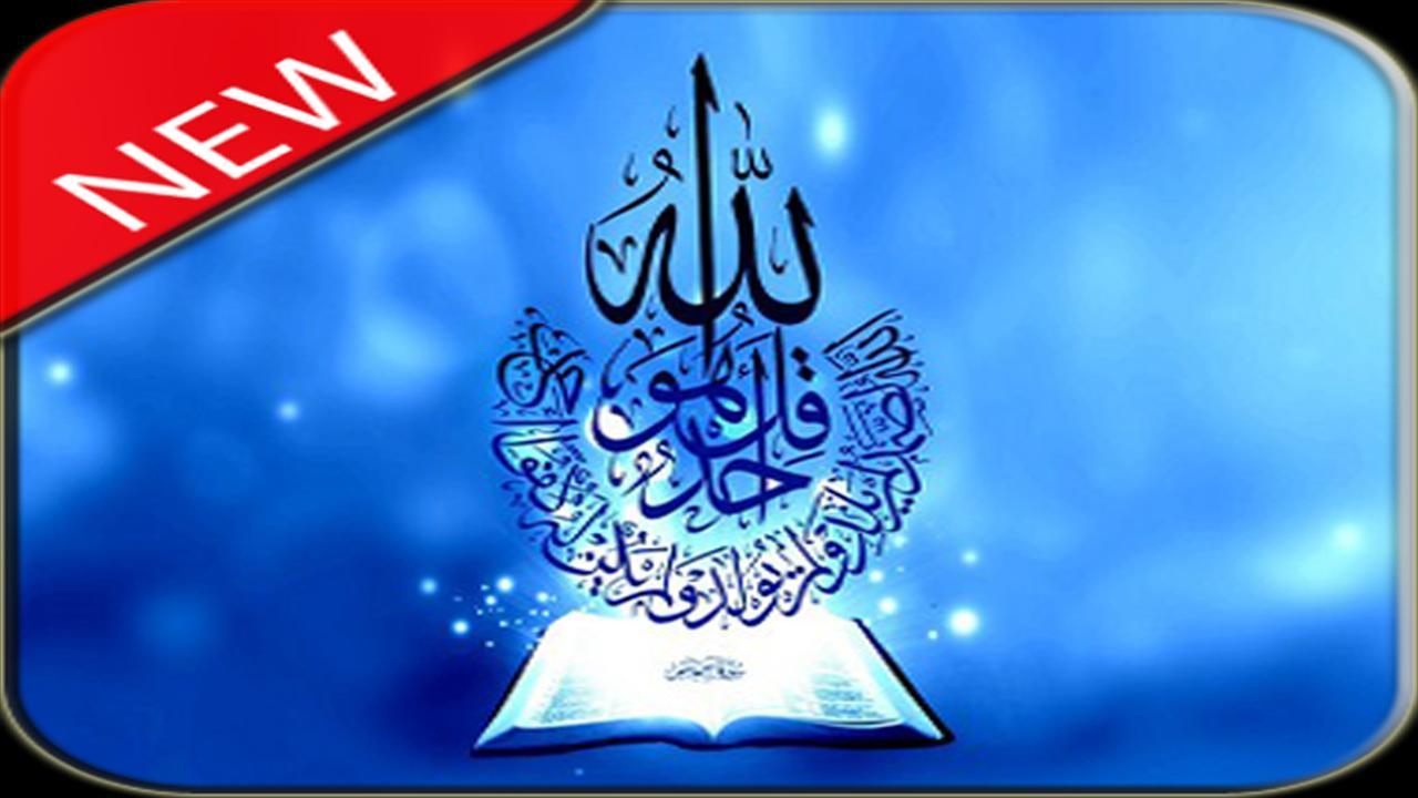 Fond D écran Islam Hd Pour Android Téléchargez L Apk