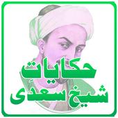 Hikayat-e-Sheikh Saadi icon