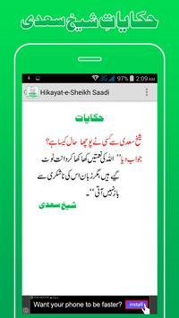 Hikayat-e-Sheikh Saadi screenshot 3
