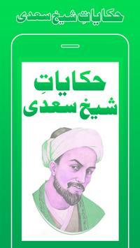 Hikayat-e-Sheikh Saadi poster
