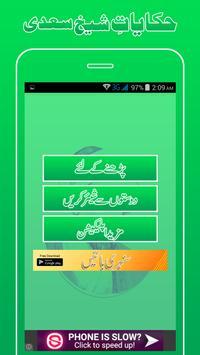 Hikayat-e-Sheikh Saadi screenshot 1