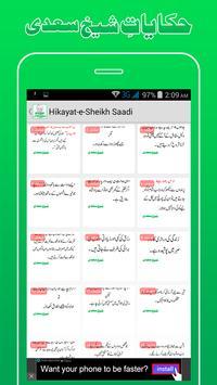 Hikayat-e-Sheikh Saadi screenshot 2