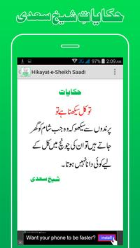 Hikayat-e-Sheikh Saadi screenshot 4