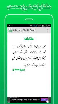 Hikayat-e-Sheikh Saadi screenshot 5