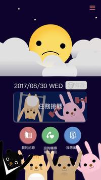 Champ智慧王 poster