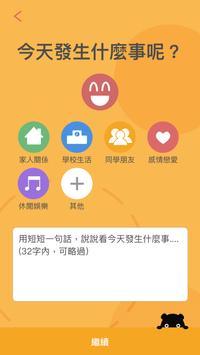 Champ智慧王 screenshot 1