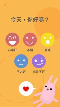 Champ智慧王 screenshot 4