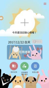 Champ智慧王 screenshot 5