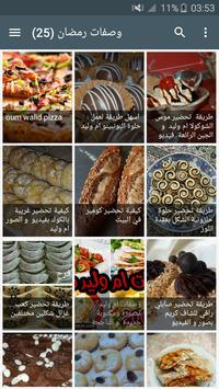 وصفات رمضان 2018 (بدون انترنت) poster