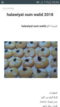 وصفات رمضان 2018 (بدون انترنت) screenshot 7