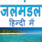 जलमंडल हिन्दी में - Water Board in Hindi icon
