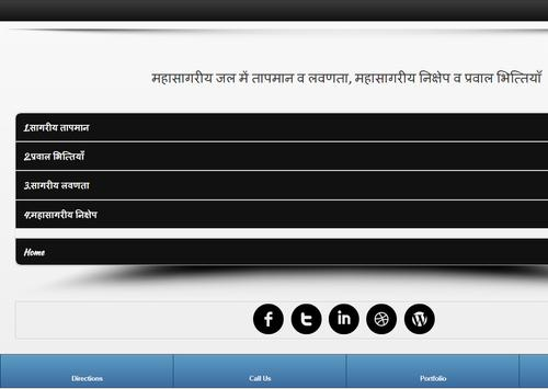 जलमंडल हिन्दी में - Water Board in Hindi apk screenshot