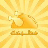 مطبخك - شهيوات مغربية icon