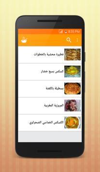 مطبخك - شهيوات مغربية apk screenshot