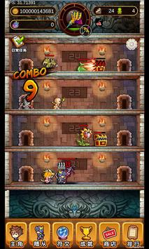 Demon Tower screenshot 1