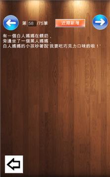 超精選笑話 apk screenshot