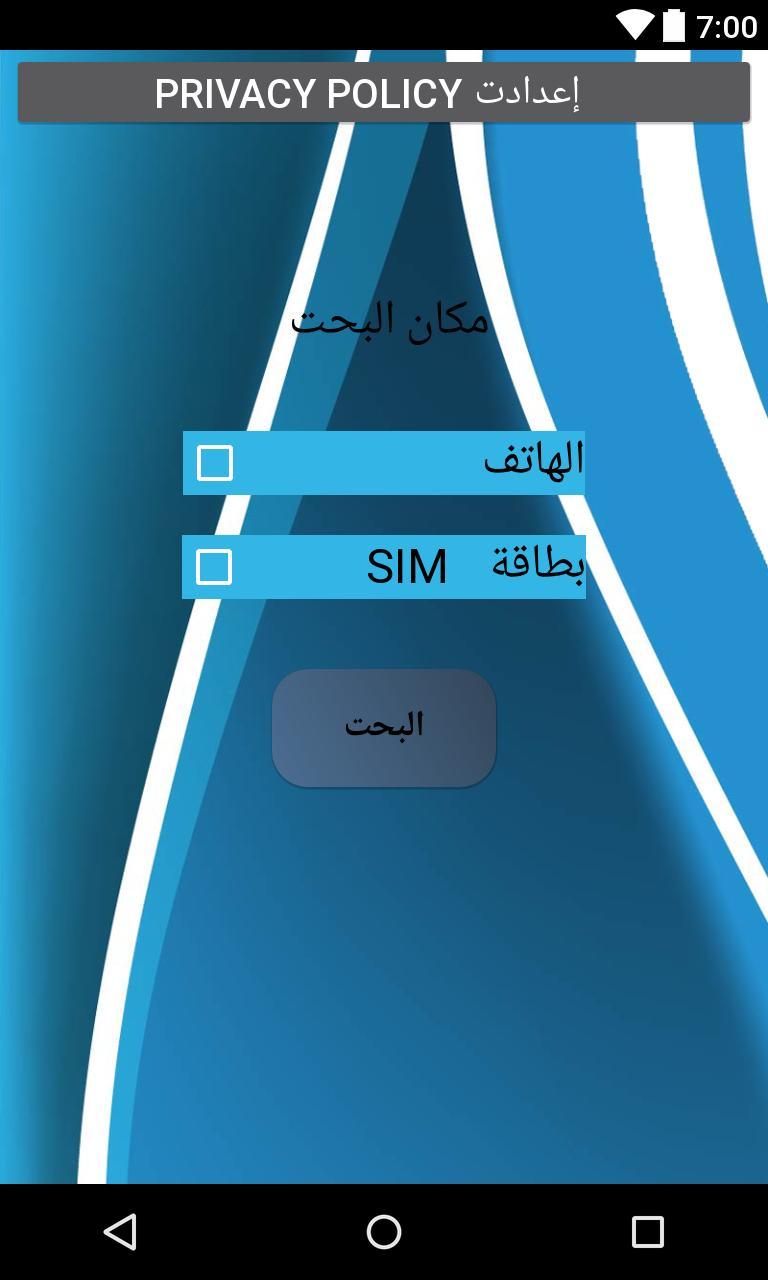 استرجاع ارقام و رسائل الهاتف for Android - APK Download