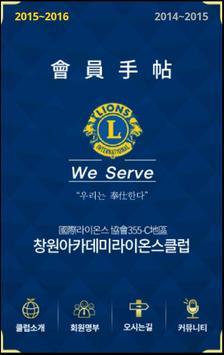 창원아카데미라이온스 poster
