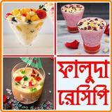 ফালুদা রেসিপি - faluda recipe bangla
