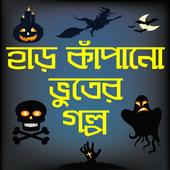 হাড় কাঁপানো ভূতের গল্প-bhooter golpo bangla horror icon
