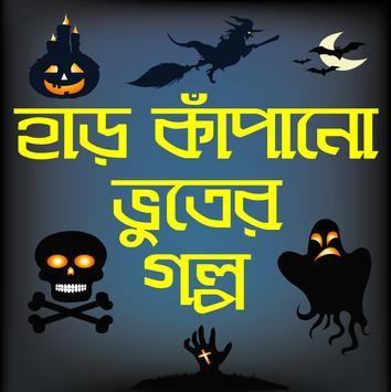 হাড় কাঁপানো ভূতের গল্প-bhooter golpo bangla horror poster