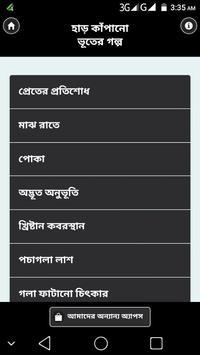 হাড় কাঁপানো ভূতের গল্প-bhooter golpo bangla horror screenshot 1