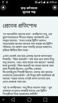 হাড় কাঁপানো ভূতের গল্প-bhooter golpo bangla horror screenshot 2