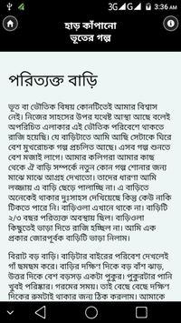 হাড় কাঁপানো ভূতের গল্প-bhooter golpo bangla horror screenshot 3