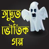 অদ্ভুত ভৌতিক ভুতের গল্প- voutik vuter golpo bangla icon