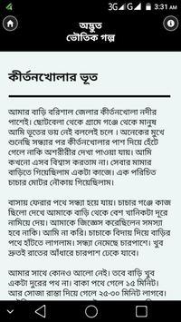 অদ্ভুত ভৌতিক ভুতের গল্প- voutik vuter golpo bangla screenshot 3