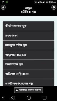 অদ্ভুত ভৌতিক ভুতের গল্প- voutik vuter golpo bangla screenshot 1