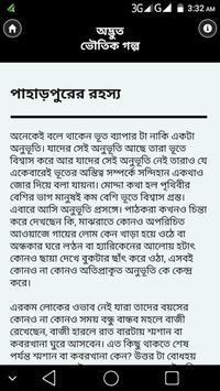 অদ্ভুত ভৌতিক ভুতের গল্প- voutik vuter golpo bangla screenshot 2