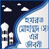 মহানবী হযরত মুহাম্মদ সাঃ এর জীবনী-Mohanobir jiboni icon