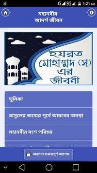 মহানবী হযরত মুহাম্মদ সাঃ এর জীবনী-Mohanobir jiboni screenshot 1