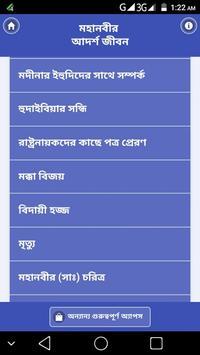 মহানবী হযরত মুহাম্মদ সাঃ এর জীবনী-Mohanobir jiboni screenshot 2