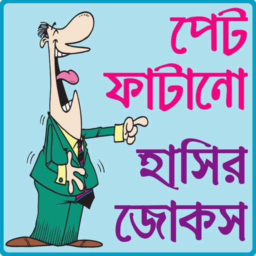 পেট ফাটানো হট জোকস ও হাসির কৌতুক- hot jokes bangla