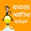 ব্যবসা আইডিয়া ও কৌশল ২০১৮ - Business Idea bangla