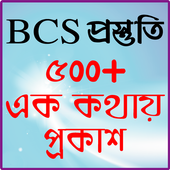 বিসিএস ব্যাকরণ প্রস্তুতি ৫০০+ বাংলা এক কথায় প্রকাশ icon