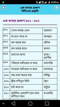 বিসিএস ব্যাকরণ প্রস্তুতি ৫০০+ বাংলা এক কথায় প্রকাশ screenshot 3
