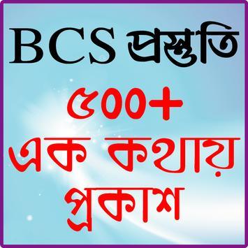 বিসিএস ব্যাকরণ প্রস্তুতি ৫০০+ বাংলা এক কথায় প্রকাশ poster