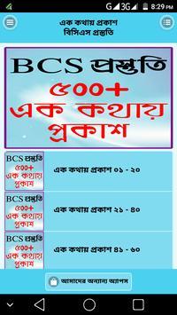 বিসিএস ব্যাকরণ প্রস্তুতি ৫০০+ বাংলা এক কথায় প্রকাশ screenshot 1