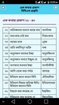 বিসিএস ব্যাকরণ প্রস্তুতি ৫০০+ বাংলা এক কথায় প্রকাশ screenshot 2