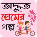 নতুন অদ্ভুত প্রেমের গল্প - bangla romantic story