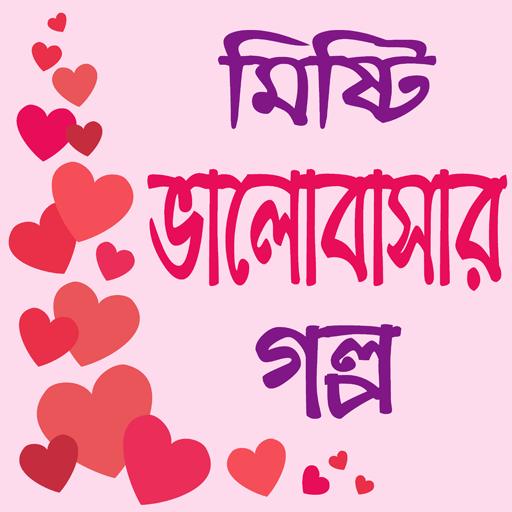 মিষ্টি ভালোবাসার গল্প - Love Story Bangla