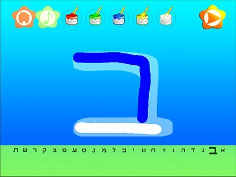 Alef Bet Gimel apk screenshot