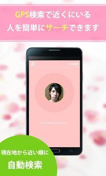 完全無料チャットアプリ-ウィズチャット apk screenshot